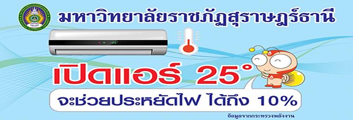 SRU Green Office เปิดแอร์ 25 องศา จะช่วยประหยัดไฟ ได้ถึง 10%