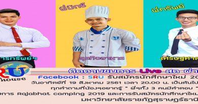 ติดตามผ่าน Facebook : SRU รับสมัครนักศึกษาใหม่ 2019 Live สด คืนนี้ เวลา 20.00 น. เป็นต้นไป