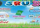 SRU Green Office สำนักงานอธิการบดี มหาวิทยาลัยราชภัฏสุราษฎร์ธานี