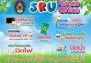 SRU Best practice